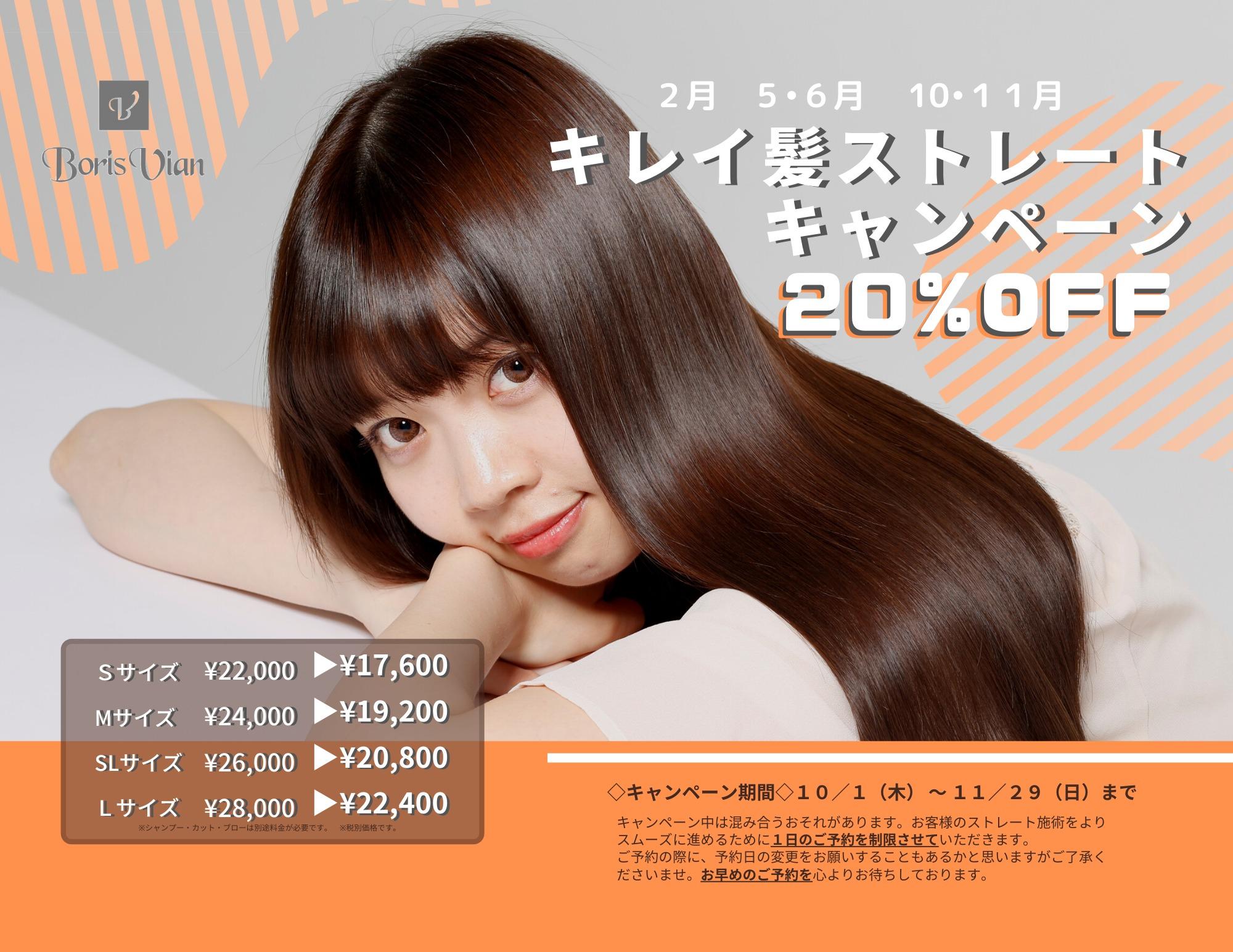 10・11月キレイ髪ストレートキャンペーン