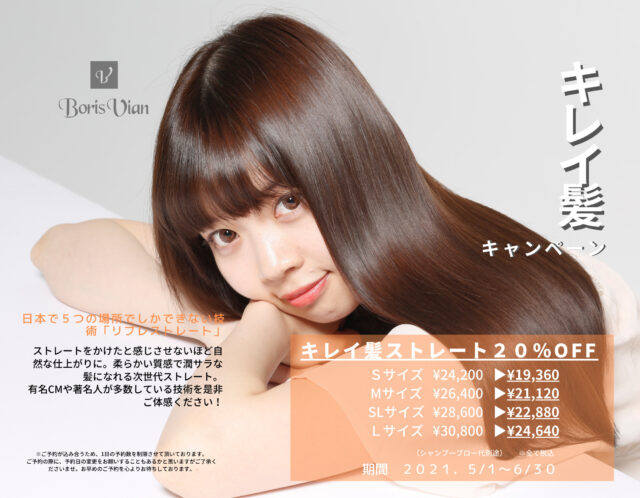 キレイ髪キャンペーン